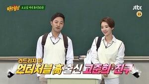 Men on a Mission Season 1 : Jin Goo, Go Joon-hee