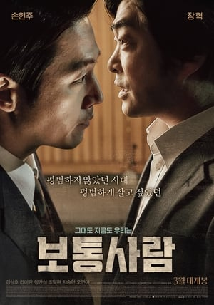 Ordinary Person (Botongsaram) (2017)