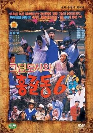슈퍼 홍길동 6 - 그림 도사와 홍길동