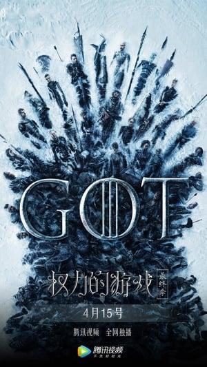 权力的游戏 第八季 Game of Thrones Season 8