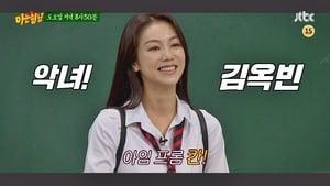 Men on a Mission Season 1 : Kim Ok-bin