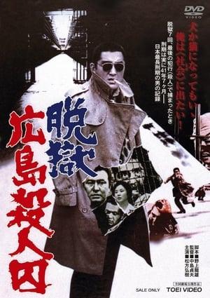 脱獄広島殺人囚