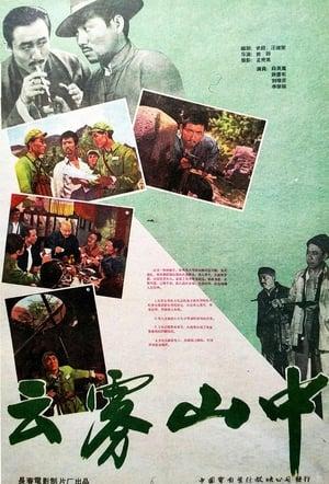 Yun wu shan zhong