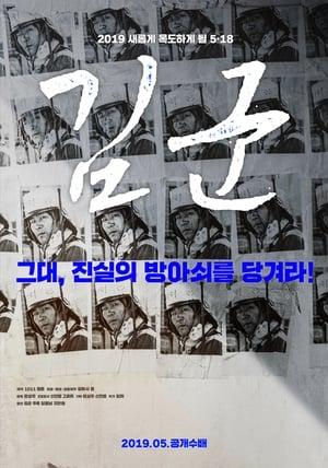 Watch Kim-gun Full Movie