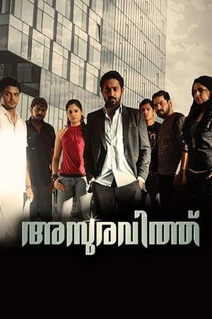Asuravithu (2012)