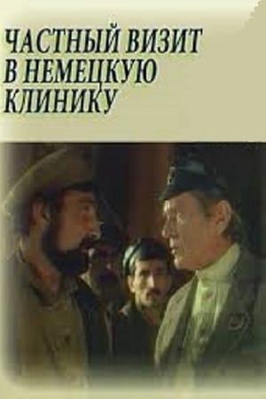 Alman Klinikasına Şəxsi Səfər
