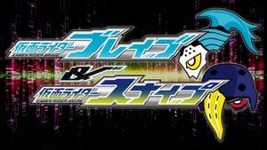 Kamen Rider Ex-Aid Trilogy: Another Ending - Kamen Rider Brave & Snipe (2018) Poster