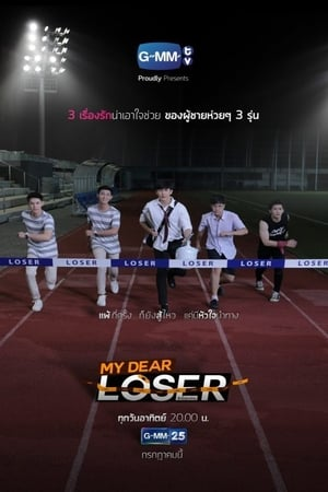 My Dear Loser Series