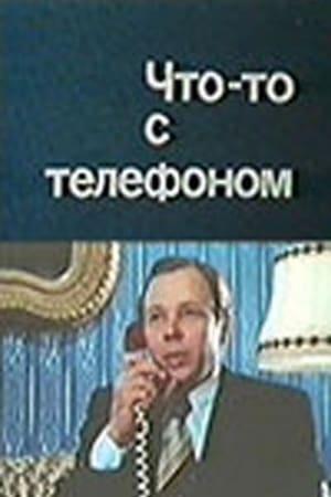 Что-то с телефоном