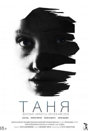 Tanya (2015)