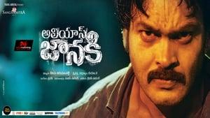 Alias Janaki (2013) HDRip Full Telugu Movie Watch Online