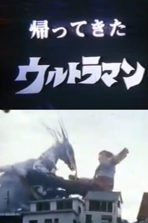 DAICON FILM - 帰ってきたウルトラマン マットアロー1号発進命令