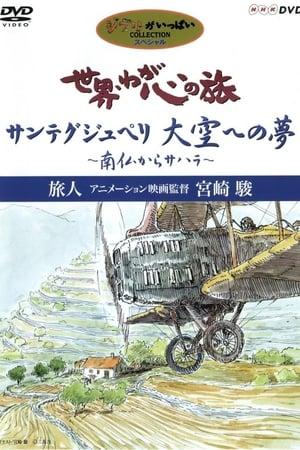 Monde, le voyage de mon coeur - Isao Takahata