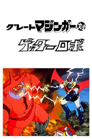 Great Mazinger et Getter Robot contre Le Monstre Sidéral