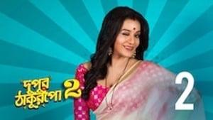 Dupur Thakurpo Season 2 :Episode 2  Jelladar Goddess