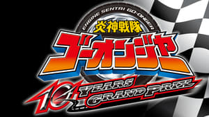 Engine Sentai Go-Onger: 10 Years Grand Prix (2018) Poster