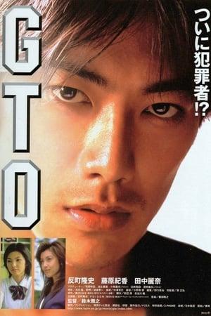 GTO - Le Film