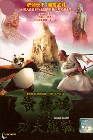 Wong Fei Hong vs Kungfu Panda