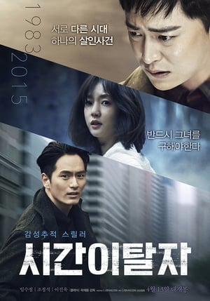 Télécharger 시간이탈자 ou regarder en streaming Torrent magnet