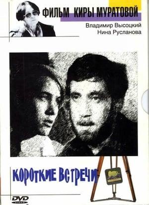 Brief Encounters (1968)