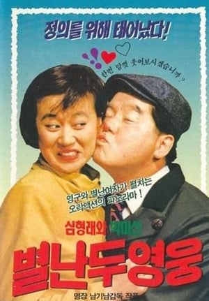 Two Wacky Heroes (1990)