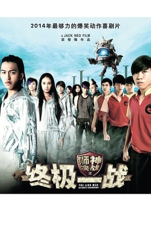 The Lion Men: Ultimate Showdown