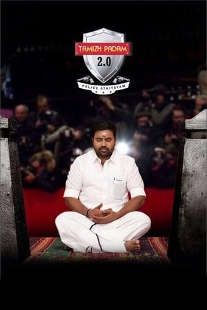 தமிழ் படம் 2.0