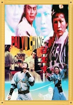 Bai Yu Jing