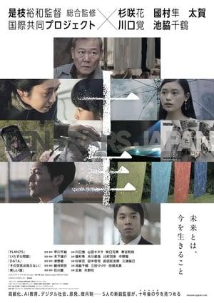 Ten Years Japan (2018)