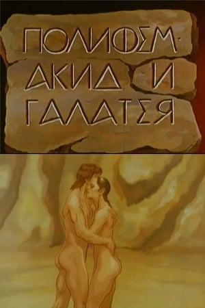 Полифем, Акид и Галатея