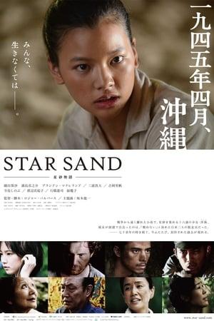 STAR SAND — 星砂物語 —
