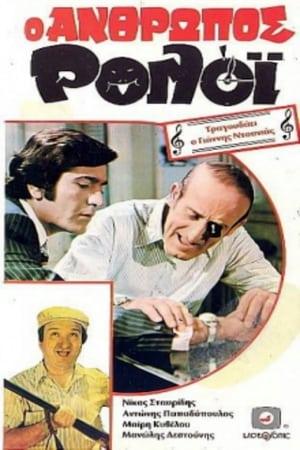 Human Watch (1972)