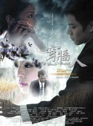穿墙人 (Chuan qiang ren)
