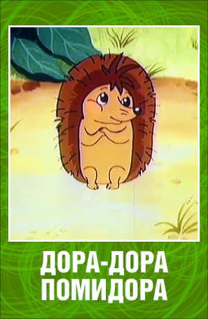 Дора-Дора помидора
