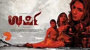 Urvi (2017) Watch Online Free