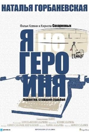 Наталья Горбаневская: