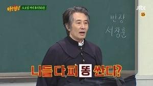 Men on a Mission Season 1 : Sung Dong-il, Goo Hara