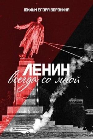 Ленин всегда со мной