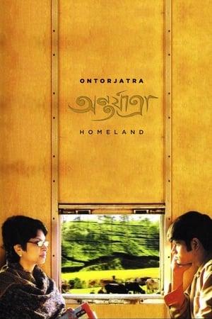 Homeland (2005)