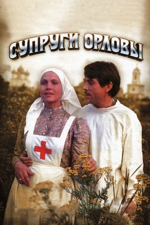 Супруги Орловы