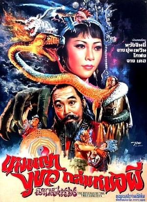 Tao Hua Nu dou Zhou Gong
