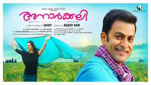 Anarkali (2015) DVDRip Watch Malayalam Full New Movie Online Free