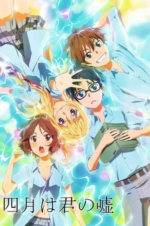 Affiche Your Lie in April