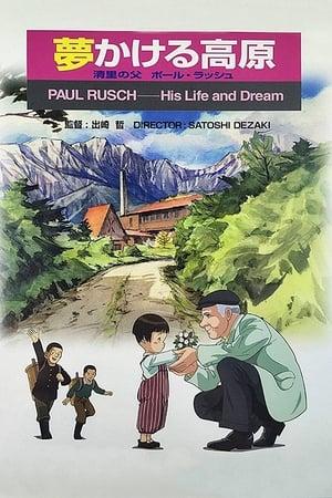 夢かける高原 清里の父 ポール・ラッシュ