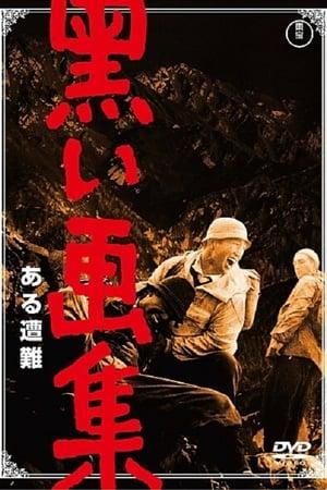 Death on the Mountain (1961)
