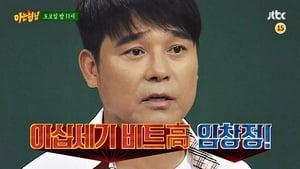 Men on a Mission Season 1 : Im Chang-jung, Solbin (Laboum)
