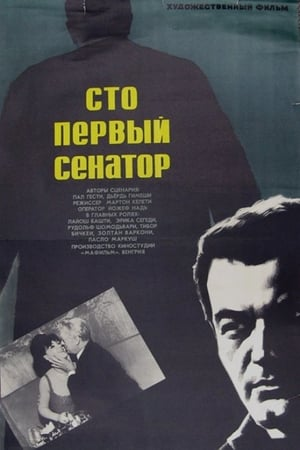 One hundred and first senator (1967)