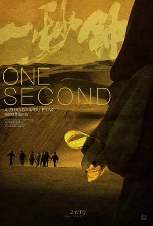 One Second (2019)