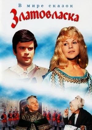 Princess Goldilocks (1973)
