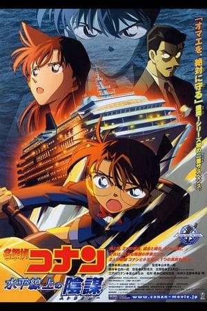 Détective Conan 09 - Stratégie en profondeur
